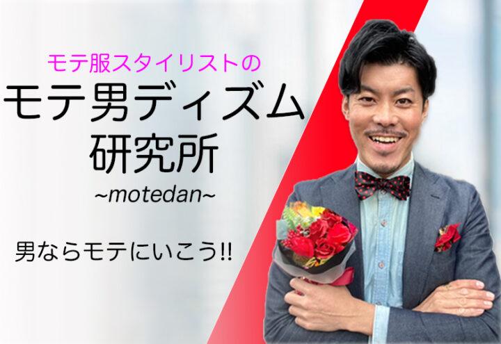 """オンラインサロン""""モテ男ディズム研究所"""