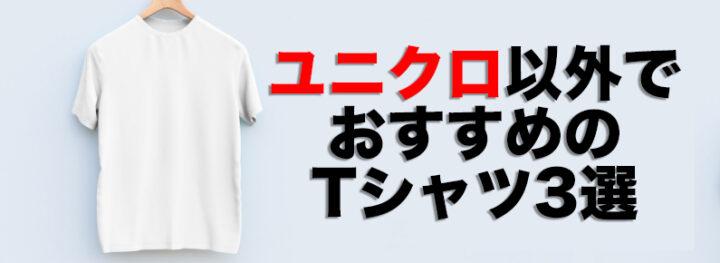 ユニクロ以外でおすすめの無地Tシャツ3選!の画像