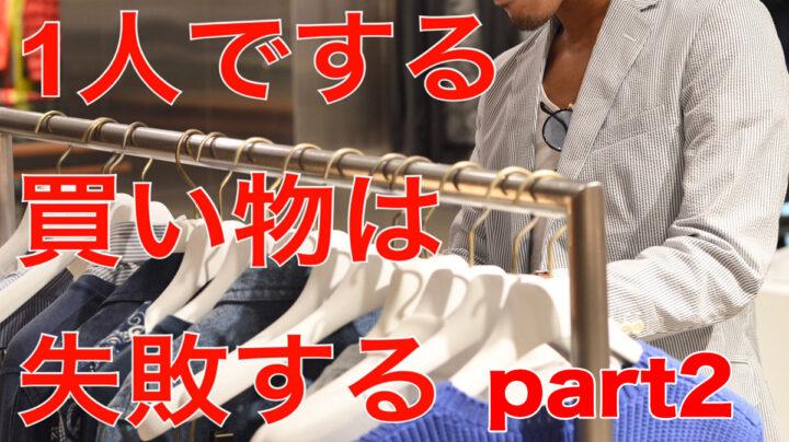 男1人の服の買い物は失敗する!?part2の画像