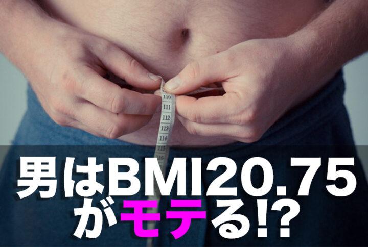 男はBMI20.75がモテる!?の画像