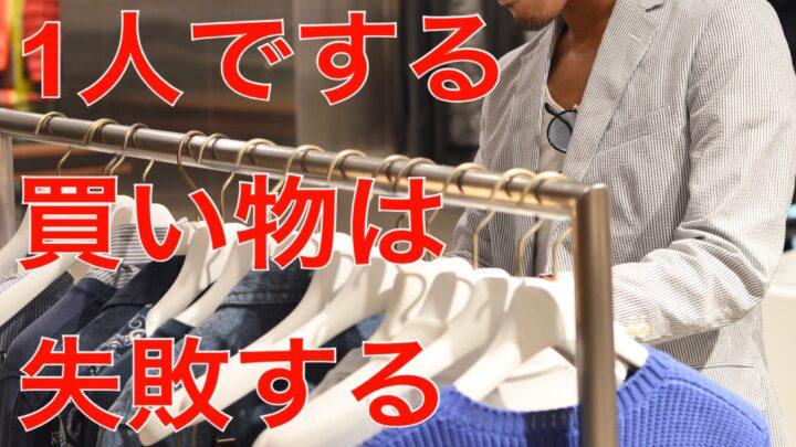 男1人の服の買い物は失敗する!?の画像