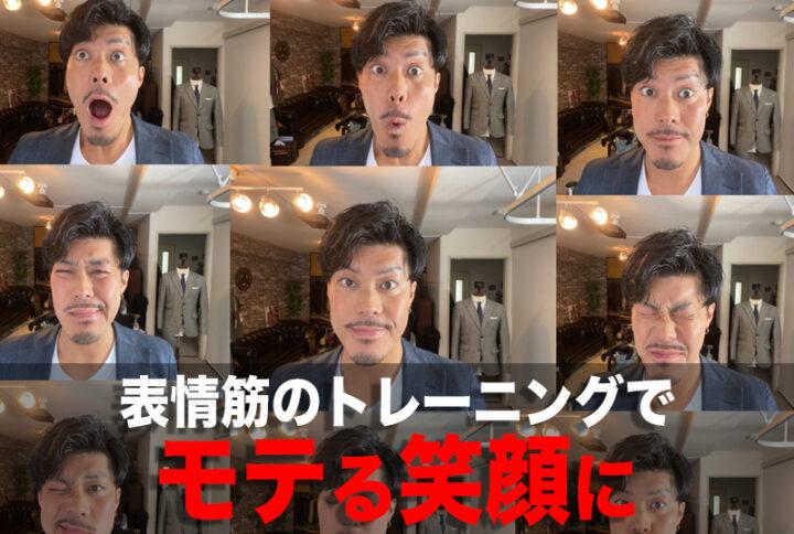 笑顔でモテる!?2分でできる男の表情筋トレーニング!の画像