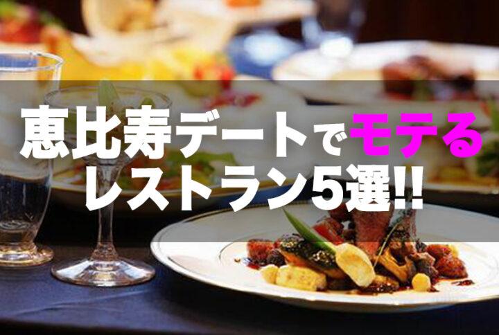 恵比寿デートでモテる!?雰囲気の良いレストラン5選!!の画像