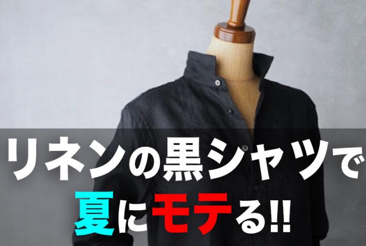 モノトーンファッションでモテる!夏の男の麻(リネン)の黒シャツ!!の画像
