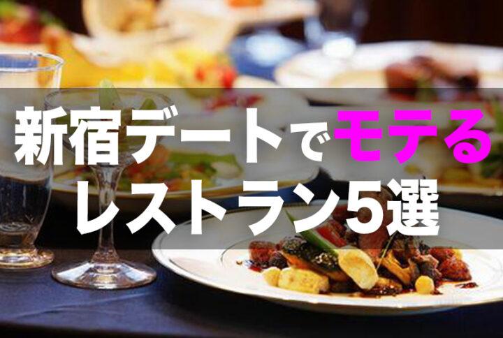 新宿デートでモテる!?雰囲気の良いレストラン5選!!の画像