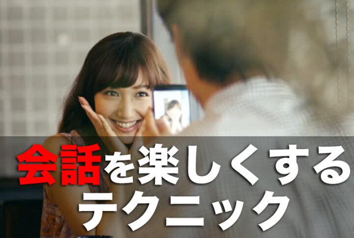 モテる男性がする楽しい会話のテクニック4つの画像