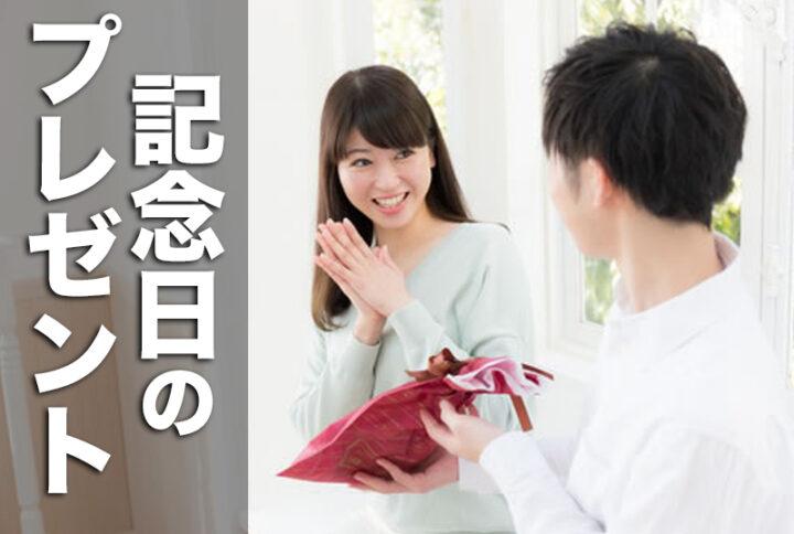 彼女を喜ばせる記念日のプレゼントのセオリー!?の画像