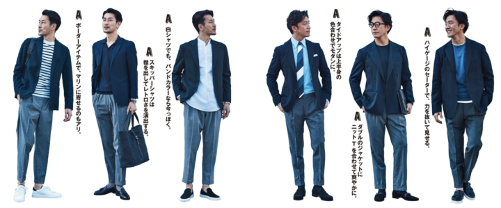 ネイビージャケットとグレースラックスで着回す婚活でモテるメンズファッション6パターンの画像