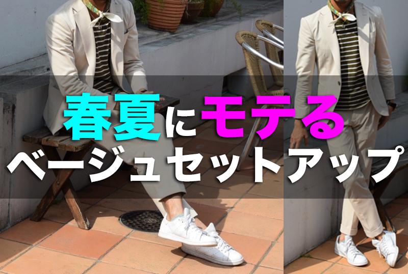 春夏に婚活でモテるファッションはベージュセットアップ!?