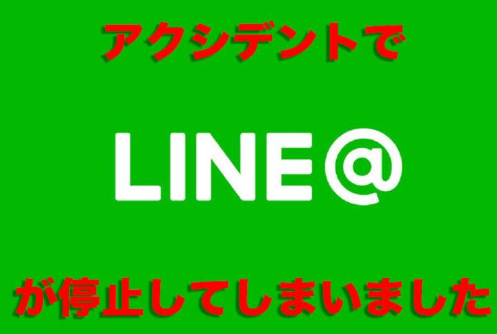 LINE@アカウントが停止されたのでリニューアルしますの画像