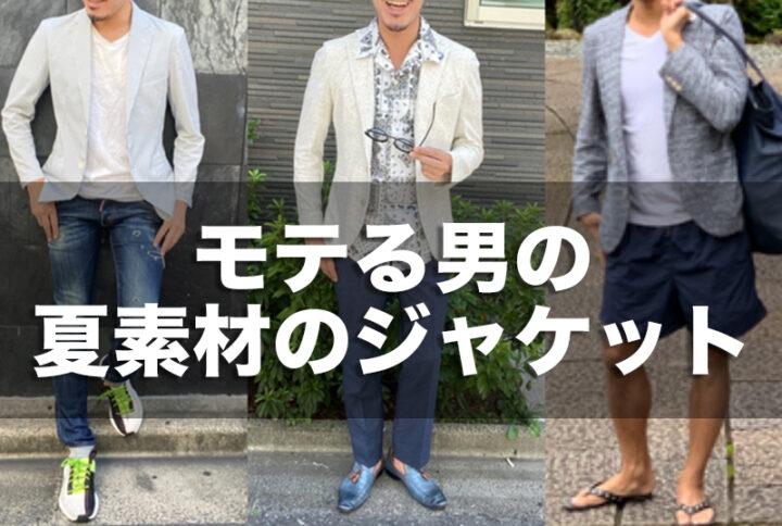 男性が夏のデートでモテるのは夏素材のジャケットの画像
