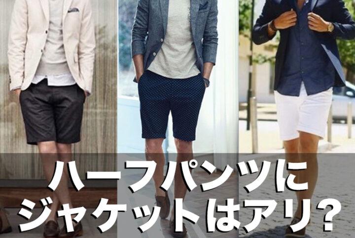 男性のハーフパンツ×ジャケットのコーデはアリ?ナシ?の画像