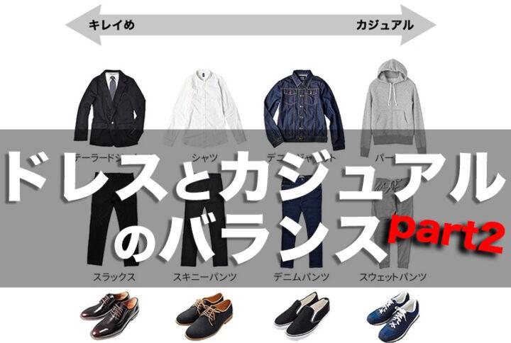 大人の男性の色気を出す絶対の法則!?ドレスとカジュアルのバランスpart2の画像