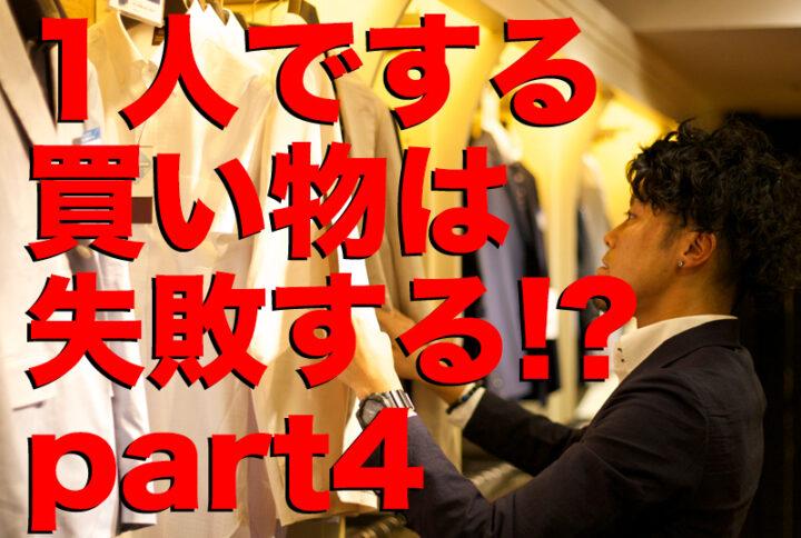 男性1人の服の買い物は失敗する!?part4の画像