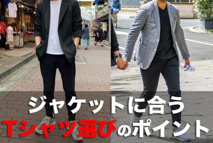 色気を出したい男性必見!ジャケットに合うTシャツを選ぶ4つのポイントの画像