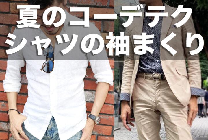 夏の男性のシャツのコーデのテクニック袖まくり!!の画像