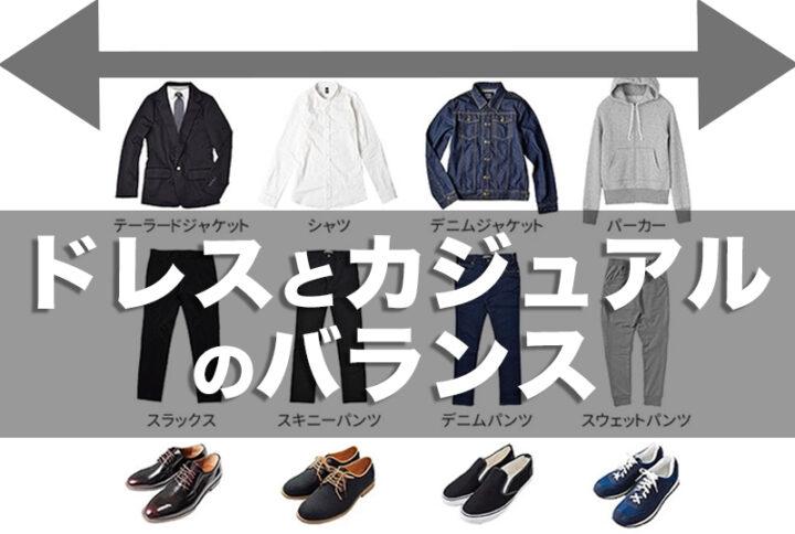 大人の男性の色気を出す絶対の法則!?ドレスとカジュアルのバランスの画像