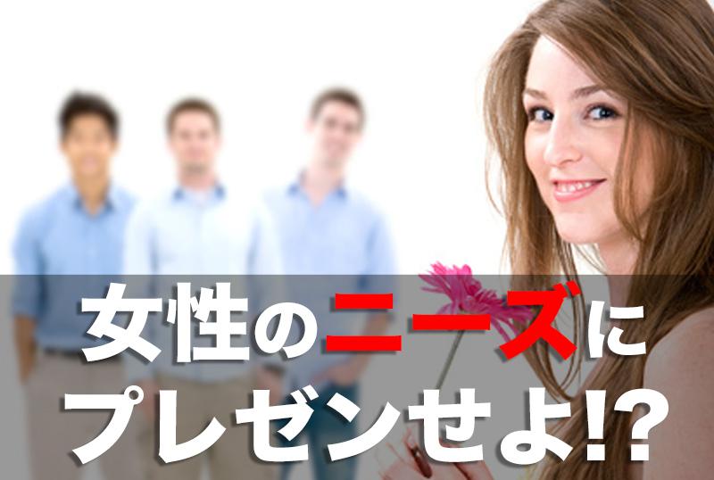 モテる 男性は女性のニーズ(恋愛観)にプレゼンする!?