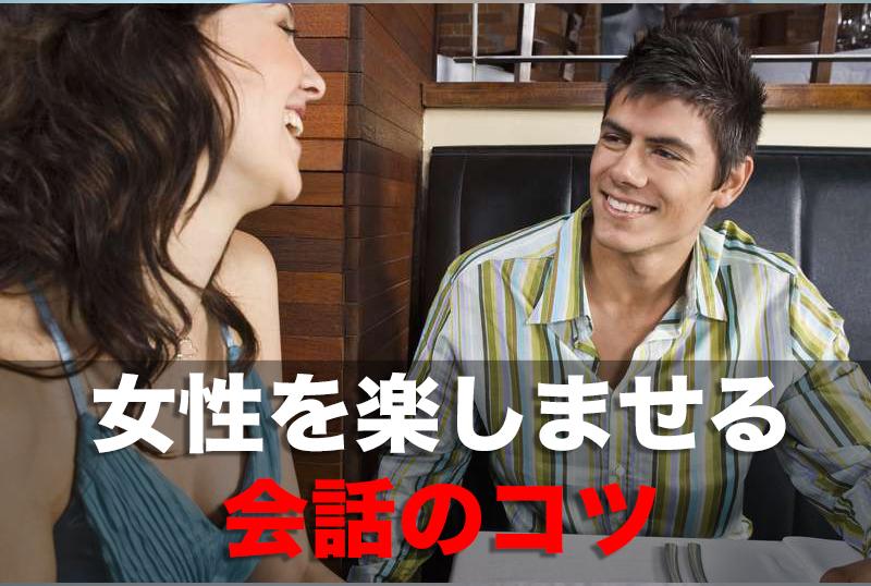 モテる 男性がする楽しい会話のコツpart2