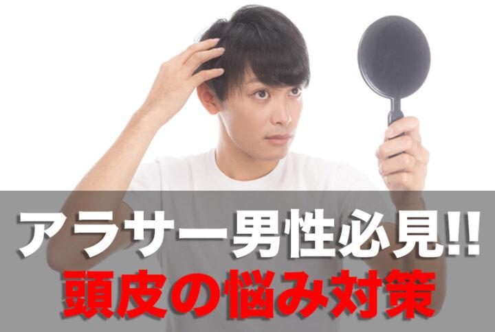モテるにはやっぱり清潔感!?アラサー男性必見の頭皮の悩み対策part1の画像