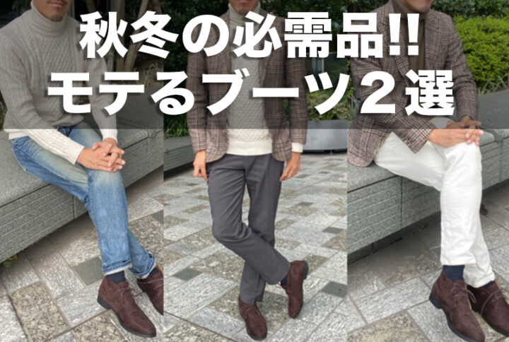 男性が秋冬に絶対1足持つべき靴!?モテるブーツ2選の画像