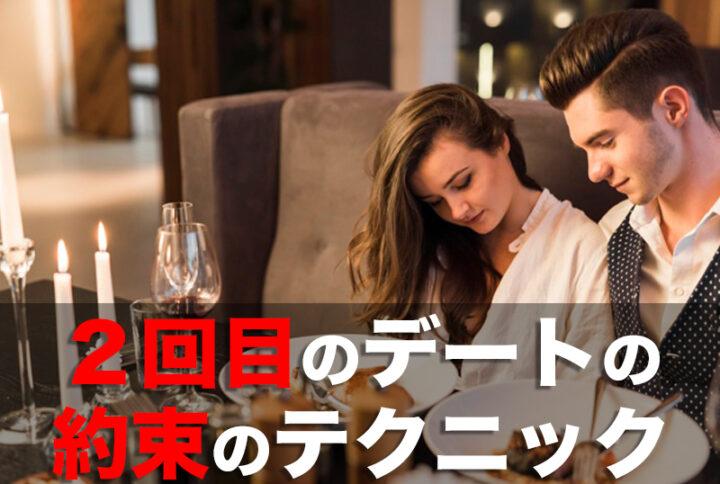 映画に学ぶ、男性がすべき2回目のデートの約束のテクニックの画像