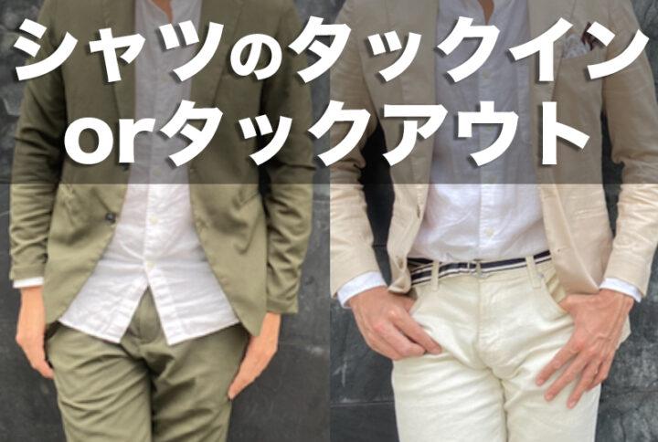 知らないと致命的!?パンツにタックインorアウトするシャツの違いの画像